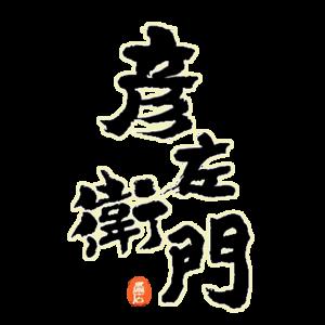logo_hikozaemon